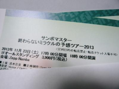 2013年10月25日_P1040130.JPG