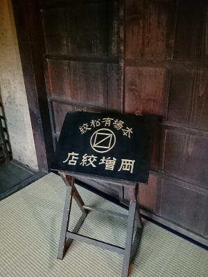 有松・岡邸