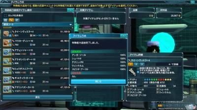 6_1_武器5sアンガシュテクウィンスピブ