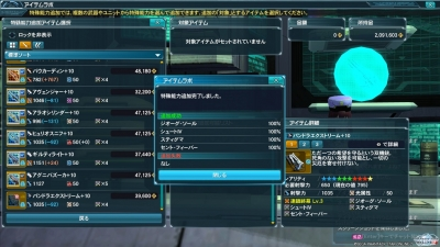 7_1_武器4sジオシュ4スティセント
