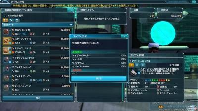 8_1_武器4sマイザシュウィンセント
