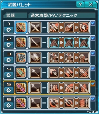 01_武器パレ