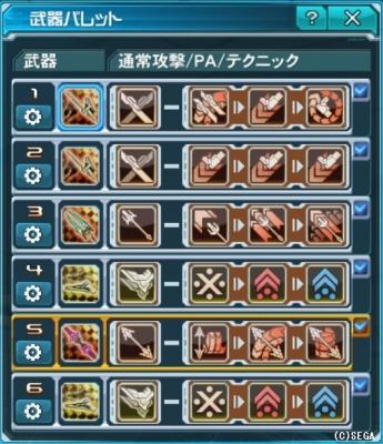 02_武器パレ
