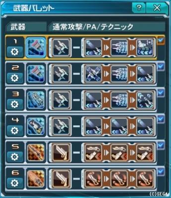 03_武器パレ