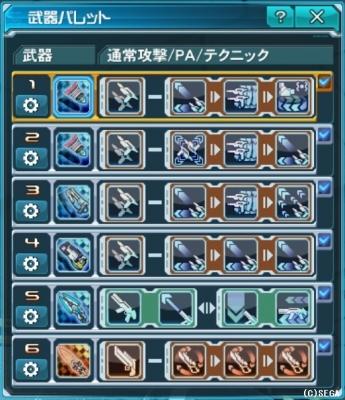 04_武器パレ