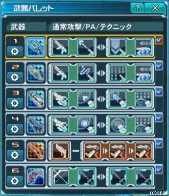 05_武器パレ