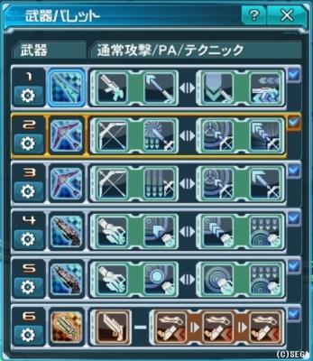 06_武器パレ