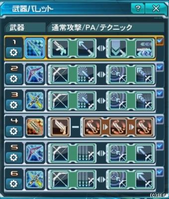 07_武器パレ
