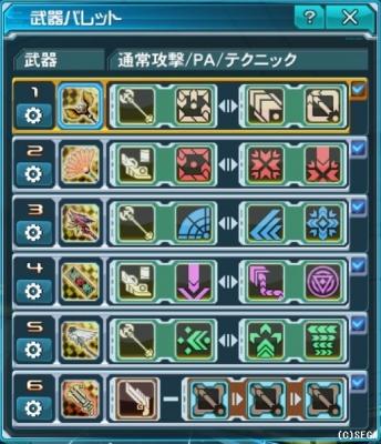 08_武器パレ