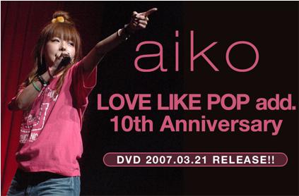aiko CD DVD 通販