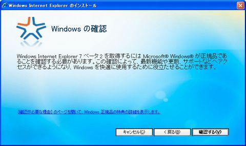 IE7 ベータ 2 のインストール (3)