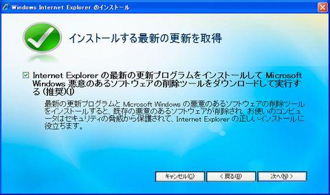 IE7 ベータ 2 のインストール (5)