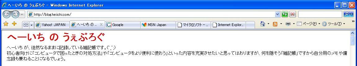 IE7 タブブラウズ (1)
