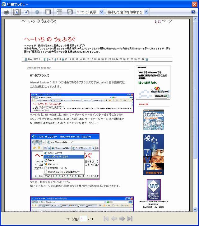 IE7 縮小印刷 (2)