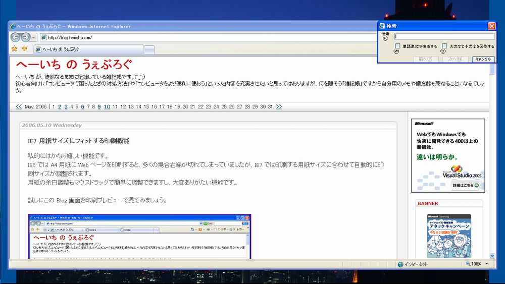 IE7 検索ダイアログ (1)