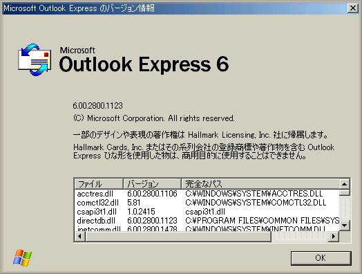 Windows ME の Outlook Express を再インストール (1)