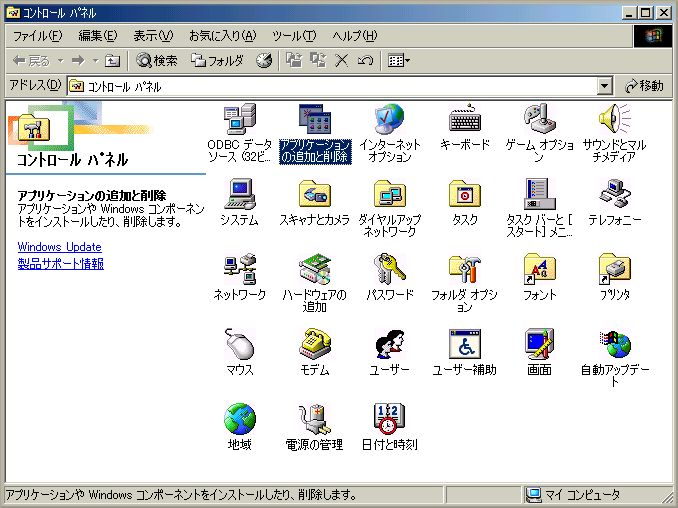 Windows ME の Outlook Express を再インストール (2)