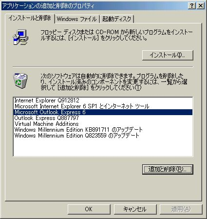 Windows ME の Outlook Express を再インストール (3)