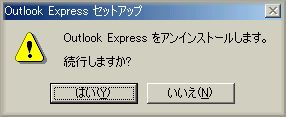 Windows ME の Outlook Express を再インストール (4)