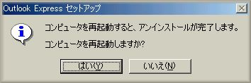 Windows ME の Outlook Express を再インストール (5)