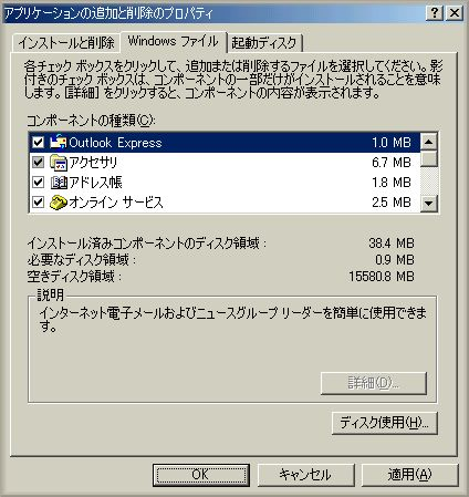 Windows ME の Outlook Express を再インストール (6)