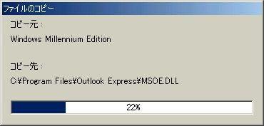 Windows ME の Outlook Express を再インストール (7)