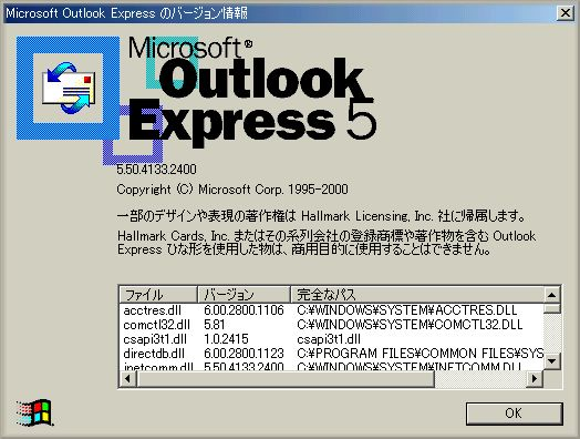 Windows ME の Outlook Express を再インストール (8)