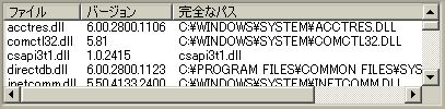 Windows ME の Outlook Express を再インストール (9)