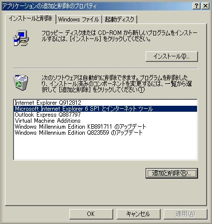 Windows ME の Outlook Express を再インストール (10)