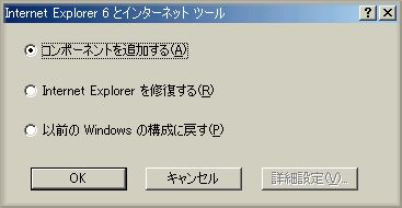 Windows ME の Outlook Express を再インストール (11)