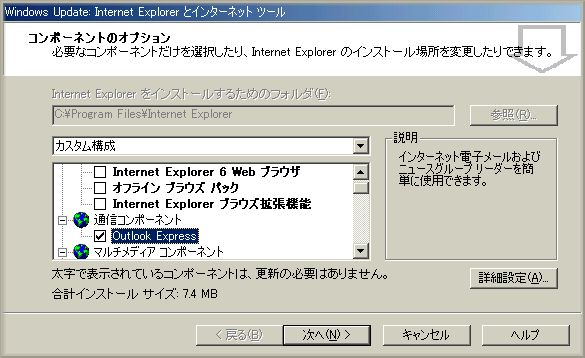 Windows ME の Outlook Express を再インストール (12)