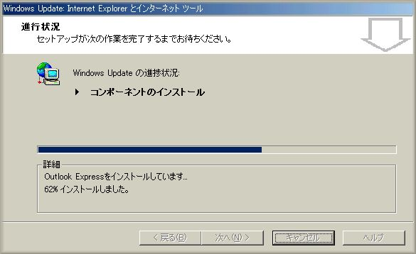 Windows ME の Outlook Express を再インストール (13)