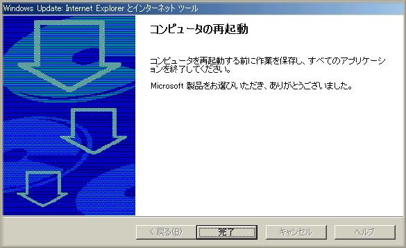 Windows ME の Outlook Express を再インストール (14)