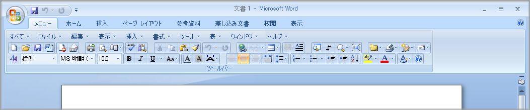 Word 2007 メニュー