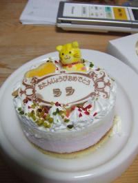 ららケーキ?