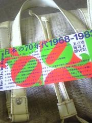 「日本の70年代」チケット