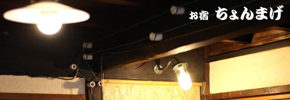 金沢の宿・格安ゲストハウス|お宿ちょんまげ
