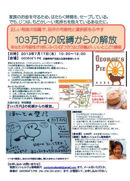 103万円.png