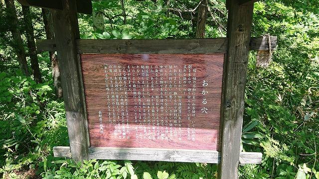 白馬村が製作した歴史民俗案内版