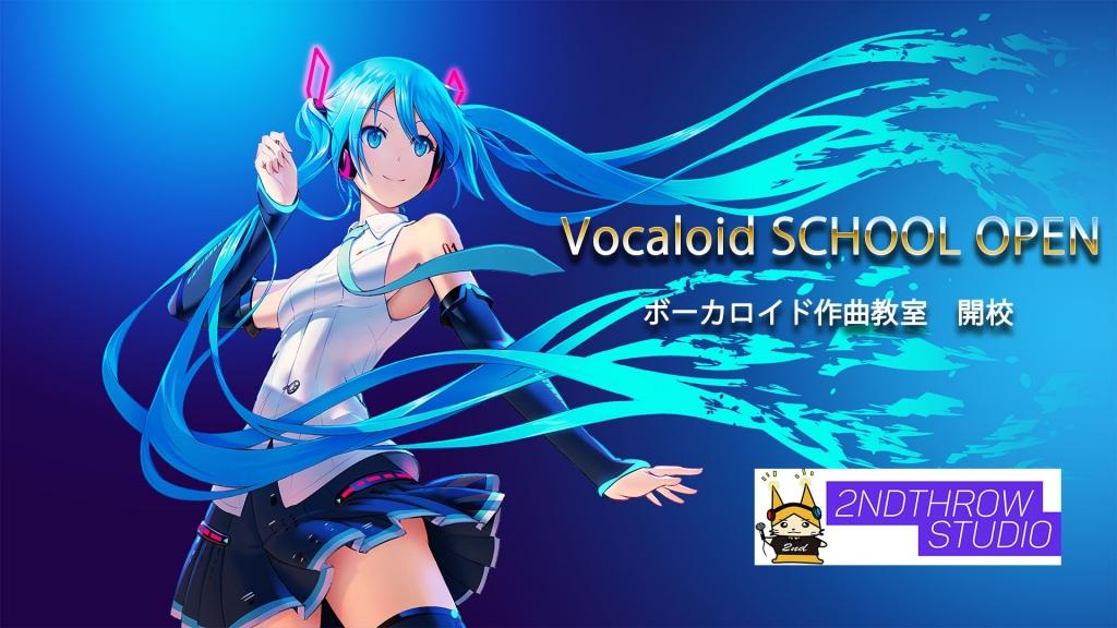 初音ミク 作曲 米津 玄師 ボーカロイド 三重 教室 スクール MIDI