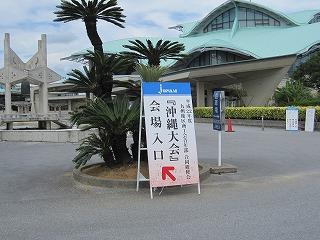 沖縄・宜野湾コンベンションセンター