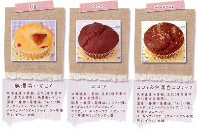 muffin_06.jpg
