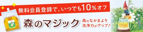 banner-morinomagic-yudo.png