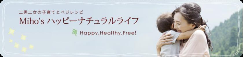 Miho's ハッピーナチュラルライフ