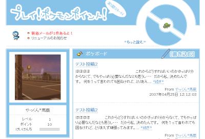 プレイ!ポケモンポイント!開発画面2