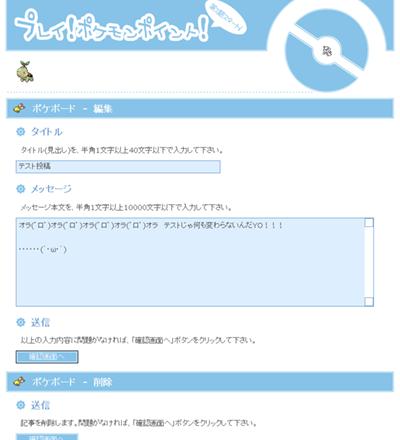 プレイ!ポケモンポイント!開発画面3