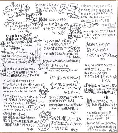 第五回ポケ徹オフ 色紙