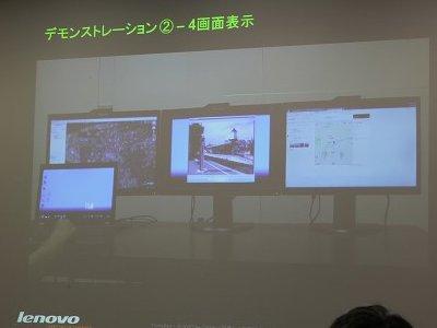 ThinkPad T410s デモ