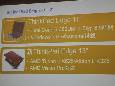 ThinkPadの新製品