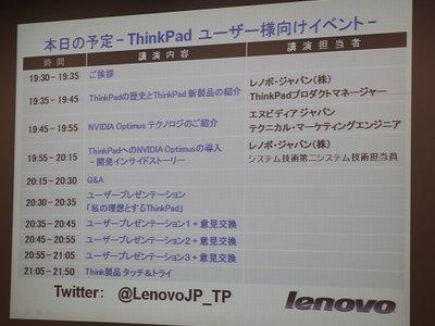 ThinkPad ユーザーイベント
